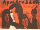 Армагеддон 1962 Молдова-фильм . Свидетели Иеговы