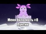 Меня била мать # 8 [Лунтик]