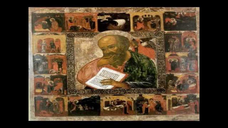 Святой Апостол Иоанн Богослов- главы V-VI