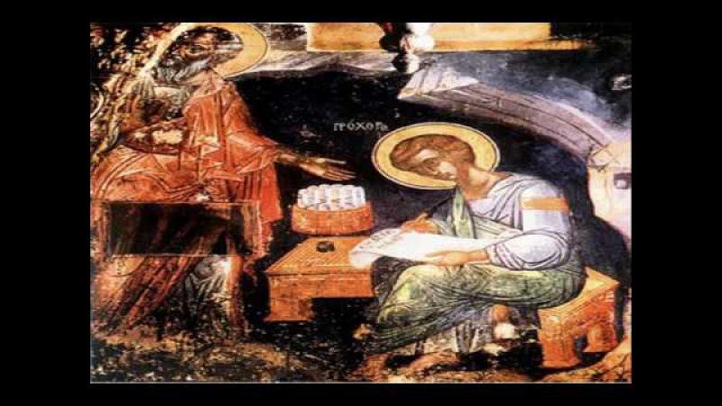 Святой Апостол Иоанн Богослов - главы XVI-XVII
