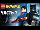 LEGO Batman 2 DC Super Heroes Прохождение - Часть 1 - НОВЫЙ ГОТЭМ
