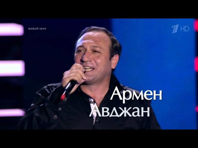 Армен Авджан Liberta Слепые прослушивания Голос Сезон 4