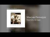 Максим Леонидов - Грустить не надо (2011 муз. Матвея Блантера - ст. Владимира Масса)