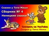 Сказки для детей у Тети Маши. Сборник 4. Ненецкие сказки