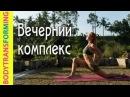Вечерний комплекс Йога для начинающих с Катериной Буйда Yoga for Beginners Evening Practice
