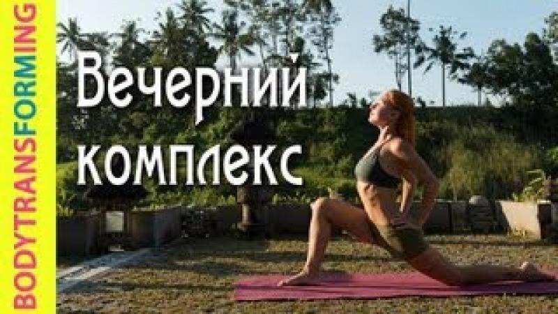 Вечерний комплекс   Йога для начинающих с Катериной Буйда   Yoga for Beginners (Evening Practice)