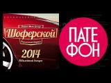 Шоферской 2014. Юбилейный выпуск (Various artists)