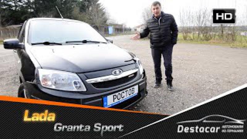 Lada Granta приехала из Ростова на Дону в Германию