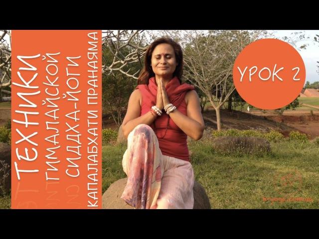 Пранаяма Капалабхати - Техники Гималайской Сиддха-Йоги. УРОК 2.