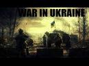 Війна в Україні • War in Ukraine