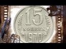 Редкие и дорогие монеты СССР 15 копеек 1970 года цена стоимость монет нумизматика