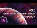 Мини-курс Основы видеомонтажа в Adobe Premiere Pro CC. Урок 5