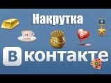 Как накрутить подписчиков ВКонтакте | Накрутка подписчиков в группу ВК (без программ) - БЕСПЛАТНО!!!