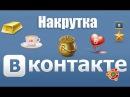Как накрутить подписчиков ВКонтакте Накрутка подписчиков в группу ВК без программ - БЕСПЛАТНО