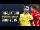 Все победители Премии Пушкаша 2009-2015