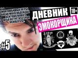Дневник ЭмоКорщика - 5