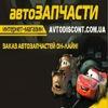 AvtoDiscont - Автозапчасти для иномарок в Киеве.