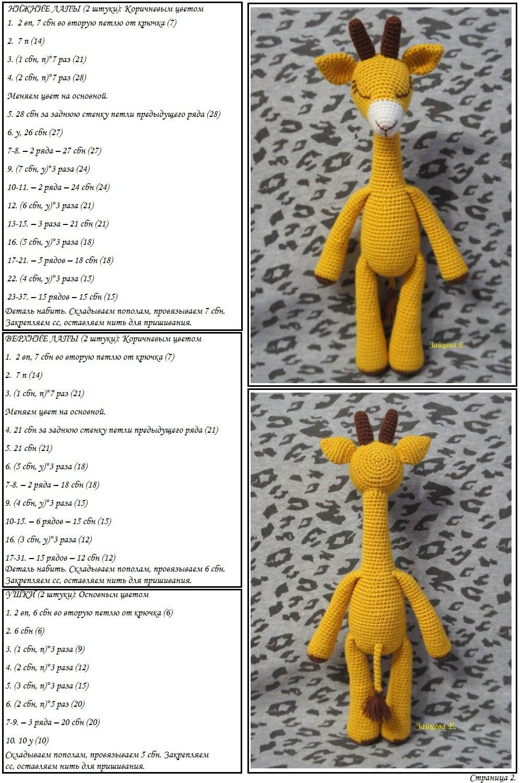 Жираф амигуруми крючком схемы и описание