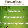 ГарденПласт - новые решения для Вашего сада!