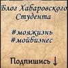Блог Хабаровского Студента|О жизни и бизнесе