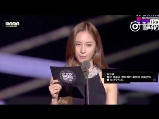 151202 MC Krystal Jung f(x) - #2015MAMA #KrystalJung #SooJung Speak English