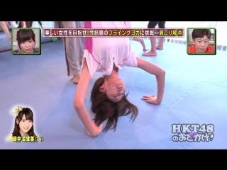 HKT48 no Odekake! ep128 от 5 августа 2015 г.