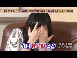 HKT48 no Odekake! ep117 от 20 мая 2015 г.