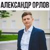 Обучение оптовому бизнесу. Александр Орлов