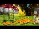 Слайд-шоу для Вашего малыша Волшебный лес