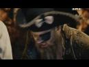 ХБ - пираты и камень желаний