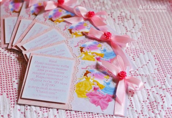Приглашение на день рождения ребенка своими руками шаблоны