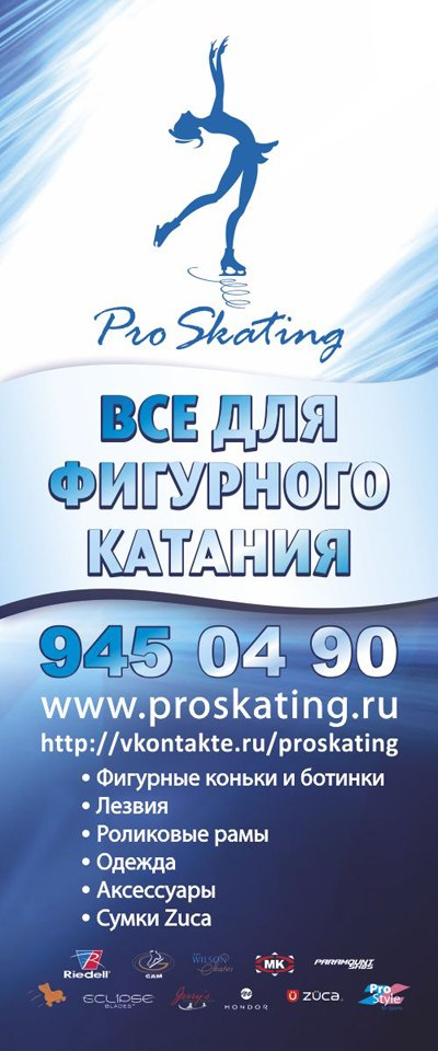 Pro Skating