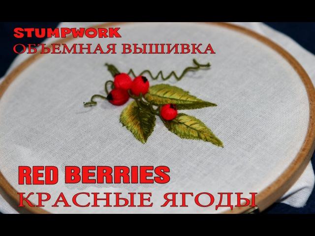 ОБЪЕМНАЯ ВЫШИВКА (полная версия) \ STUMPWORK ( full version)