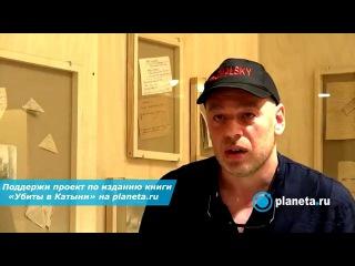 Максим Ковальский в поддержку книги «Убиты в Катыни»   Planeta.ru
