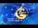 Завершающий в 2015 году МБС Life is Good в Челябинске