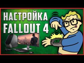 НАСТРОЙКА FALLOUT 4 НА ПК !!!