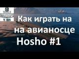 Как играть на авианосце Японии Hosho в игре World of warships  гайд по  авианосцу в wows