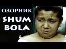 Озорник / Шум бола (узбекский фильм на русском языке)