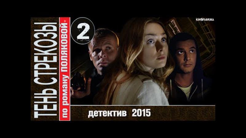 Тень стрекозы, серия 2, Россия, 2015 г.