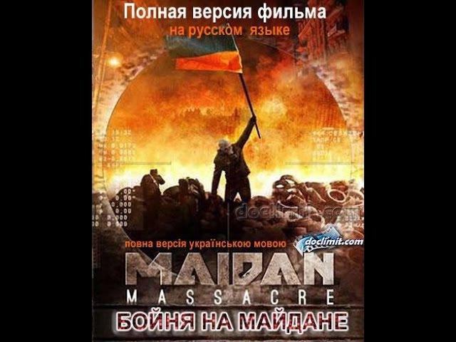Бойня на Майдане Док. фильм снятый американским режисером. (полная версия с русским переводом)
