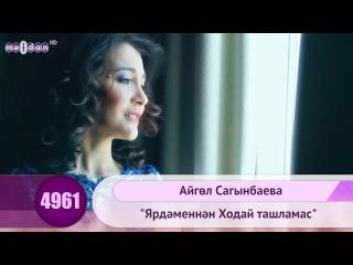 Айгуль Сагынбаева - Ярдэменнэн Ходай ташламас