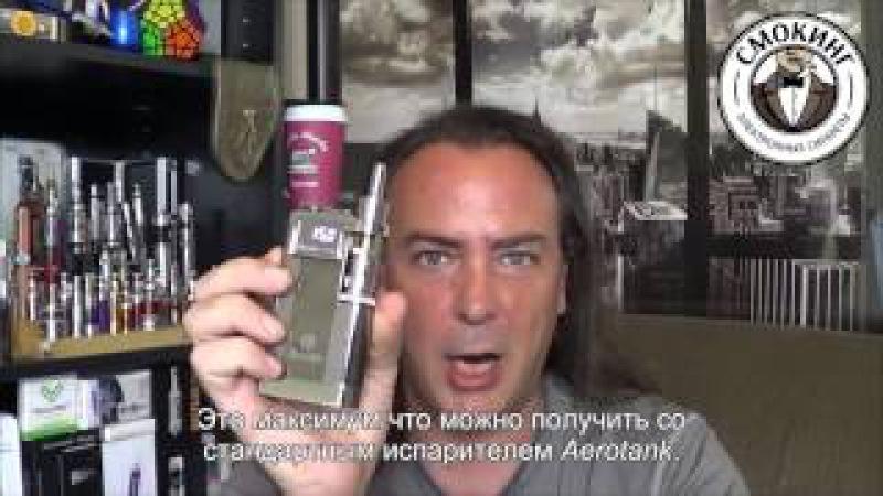 Клиромайзер Kanger Aerotank V2. Обзор с субтитрами от Smoking-shop.ru