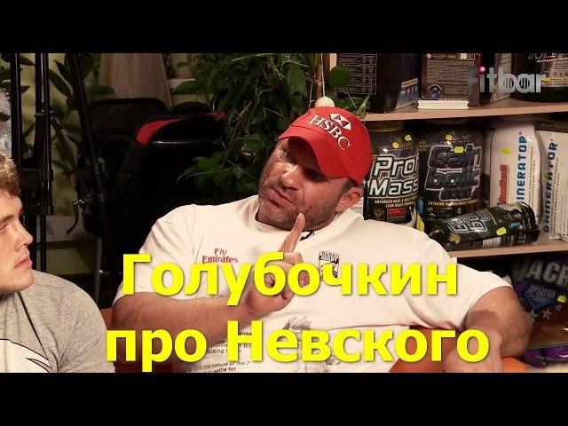 Голубочкин про Невского Курицына 2015