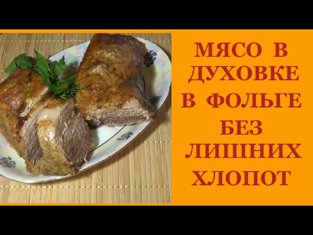Мясо в духовке в фольге. Без лишних хлопот. Очень просто и легко