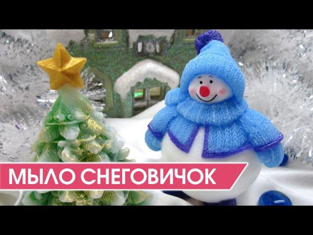 Мыло 3D Снеговичок - Мыловарение под Новый Год )
