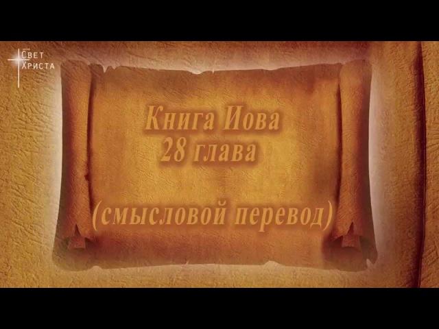 Место из Библии Провозглашение на неделю