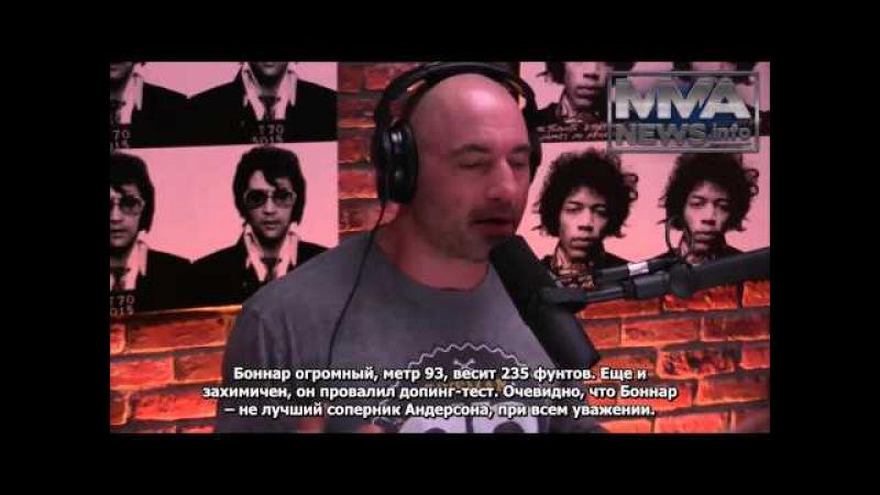 Джо Роган о Федоре Емельяненко и Андерсоне Сильве (с русскими субтитрами от MMANews.nfo)