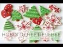 Как приготовить Новогоднее печенье - Рецепт / Десерт / Выпечка - - Кухня ТВ Просто ...