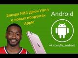 Звезда NBA Джон Уолл о новых продуктах Apple