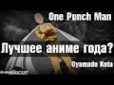 АнимеВзор №23: One Punch Man - Лучшее аниме 2015 года?